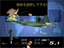 Select Screen for Air Combat 22.