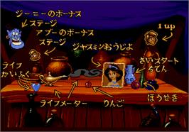 Select Screen for Aladdin.