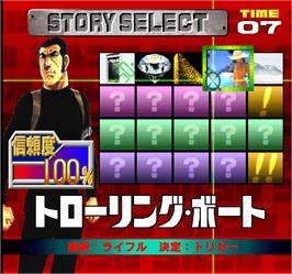 Select Screen for Golgo 13 Kiseki no Dandou.