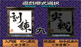 Select Screen for Janpai Puzzle Choukou.