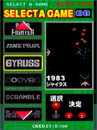 Select Screen for Konami 80's Gallery.