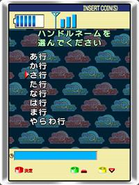 Select Screen for Quiz Keitai Q mode.