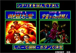 Select Screen for Quiz Meitantei Neo & Geo - Quiz Daisousa Sen part 2.
