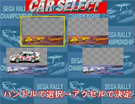 Select Screen for Sega Rally Championship.