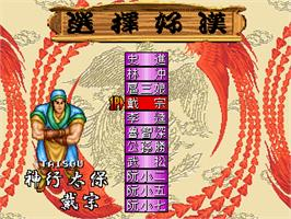 Select Screen for Suikoenbu / Outlaws of the Lost Dynasty.