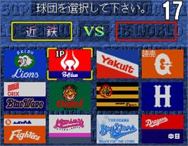 Select Screen for Super World Stadium '93.