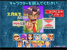 Select Screen for Susume! Taisen Puzzle-Dama.