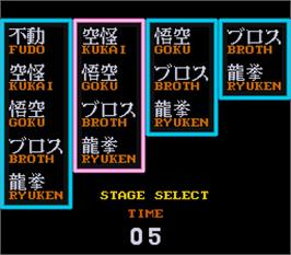 Select Screen for Tiger Road.