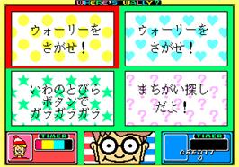 Select Screen for Wally wo Sagase!.