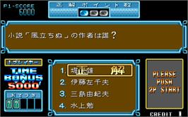 In game image of Adventure Quiz 2 Hatena Hatena no Dai-Bouken on the Arcade.
