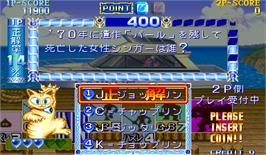 In game image of Adventure Quiz Capcom World 2 on the Arcade.