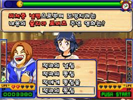 In game image of Date Quiz Go Go Episode 2 on the Arcade.