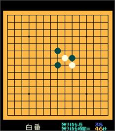 In game image of Gomoku Narabe Renju on the Arcade.