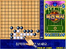In game image of Heuk Sun Baek Sa on the Arcade.