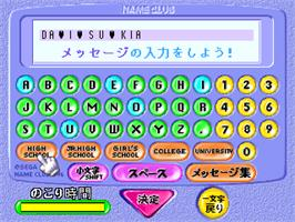In game image of Name Club Ver.3 on the Arcade.