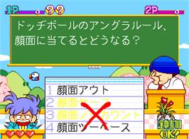 In game image of Quiz Gakumon no Susume on the Arcade.