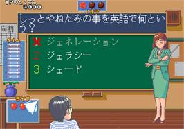 In game image of Quiz Jinsei Gekijoh on the Arcade.