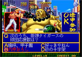 In game image of Quiz King of Fighters on the Arcade.