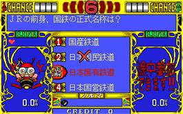 In game image of Quiz Kokology on the Arcade.
