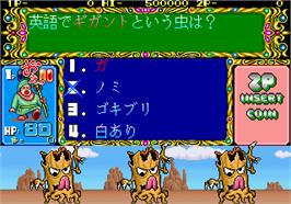 In game image of Quiz Quest - Hime to Yuusha no Monogatari on the Arcade.