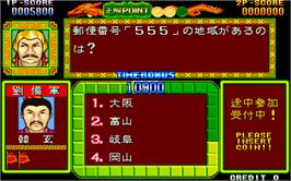 In game image of Quiz Sangokushi on the Arcade.