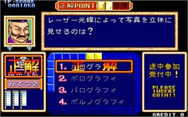 In game image of Quiz Tonosama no Yabou on the Arcade.