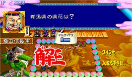 In game image of Quiz Tonosama no Yabou 2: Zenkoku-ban on the Arcade.