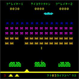 In game image of Space Fighter Mark II on the Arcade.