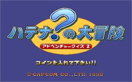 Title screen of Adventure Quiz 2 Hatena Hatena no Dai-Bouken on the Arcade.