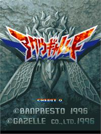 Title screen of Akuu Gallet on the Arcade.