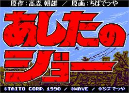 Title screen of Ashita no Joe on the Arcade.