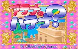 Title screen of Athena no Hatena ? on the Arcade.