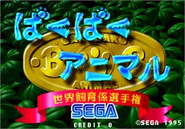 Title screen of Baku Baku Animal on the Arcade.