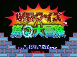 Title screen of Bakuretsu Quiz Ma-Q Dai Bouken on the Arcade.