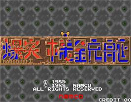 Title screen of Bakutotsu Kijuutei on the Arcade.