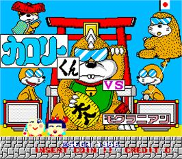 Title screen of Calorie Kun vs Moguranian on the Arcade.