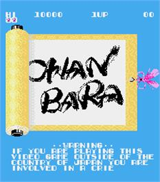 Title screen of Chanbara on the Arcade.