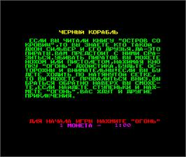 Title screen of Czernyj Korabl on the Arcade.