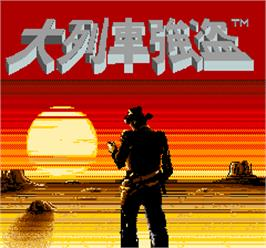 Title screen of Dai Ressya Goutou on the Arcade.