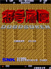 Title screen of Dogou Souken on the Arcade.