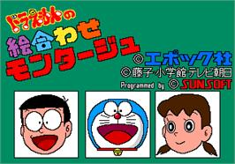 Title screen of Doraemon no Eawase Montage on the Arcade.