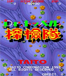 Title screen of Dr. Toppel's Tankentai on the Arcade.