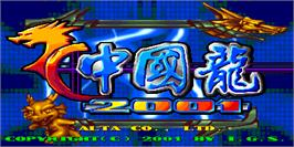 Title screen of Dragon World 2001 on the Arcade.