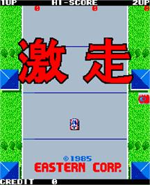 Title screen of Gekisou on the Arcade.