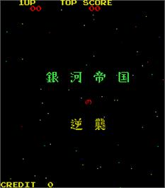 Title screen of Gingateikoku No Gyakushu on the Arcade.