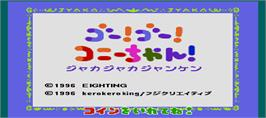 Title screen of Go! Go! Connie chan Jaka Jaka Janken on the Arcade.