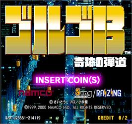 Title screen of Golgo 13 Kiseki no Dandou on the Arcade.