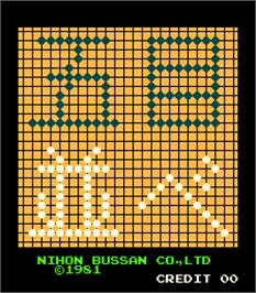 Title screen of Gomoku Narabe Renju on the Arcade.