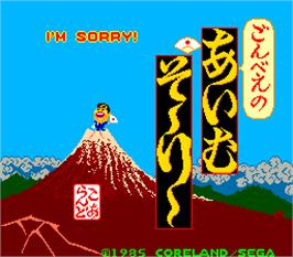 Title screen of Gonbee no I'm Sorry on the Arcade.