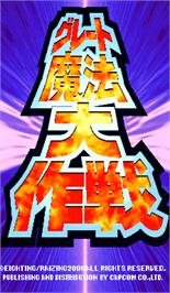 Title screen of Great Mahou Daisakusen on the Arcade.